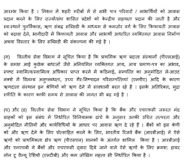 Rajyasabha+Unstarred+Q+208+2