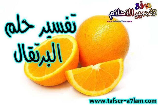 البرتقال في المنام,حلم البرتقال,تفسير البرتقال,عصير البرتقال,تفسير حلم,ابن سيرين