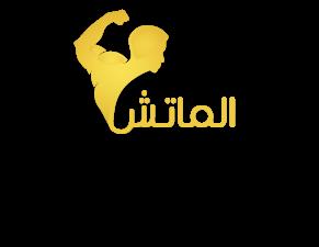 تطبيق الماتش للبث مباشر | Al Match tv | تطبيق بث مباشر
