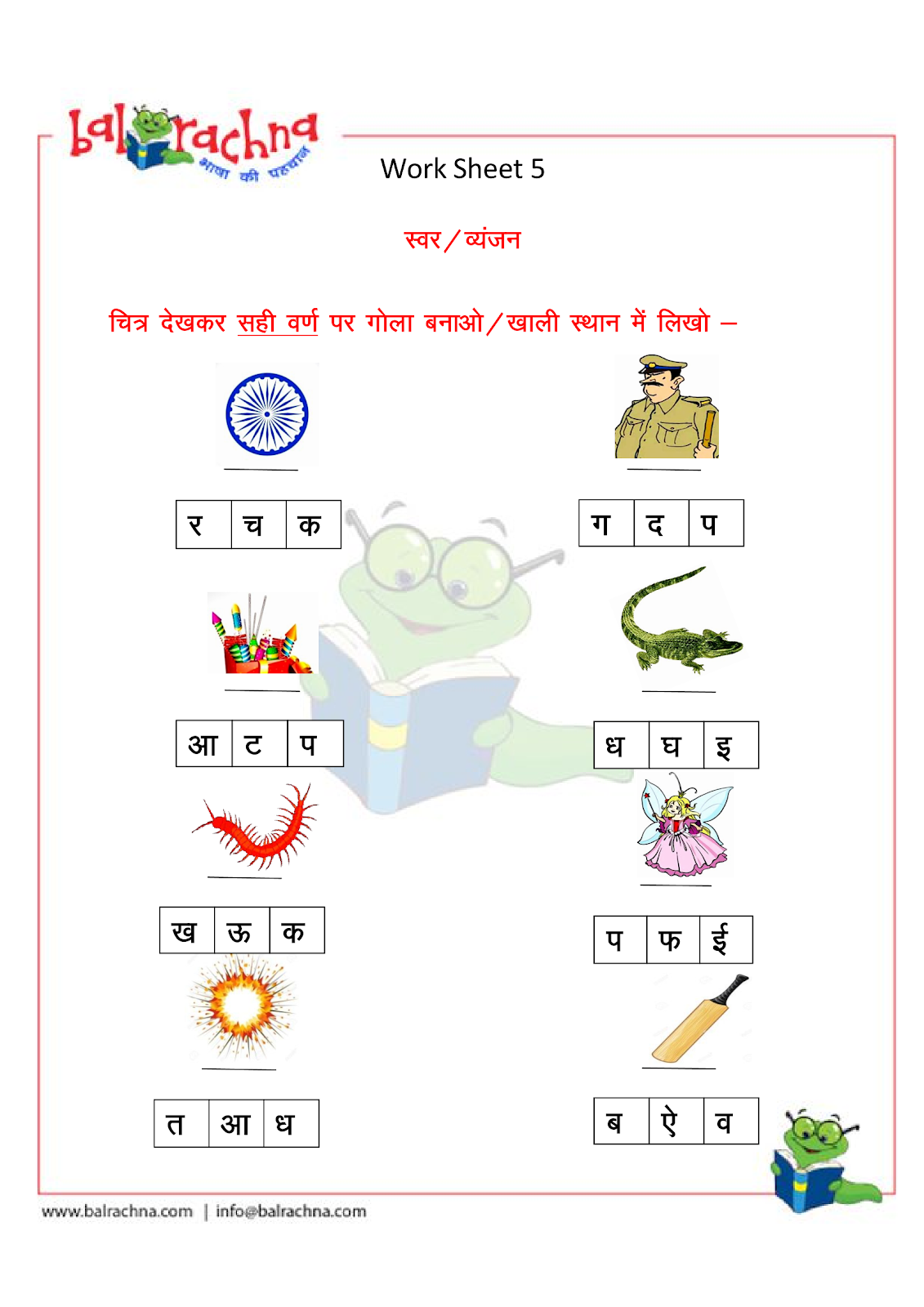 Free General Knowledge Worksheet For Kindergarten