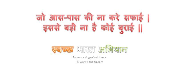 swachata abhiyan slogan in hindi language
