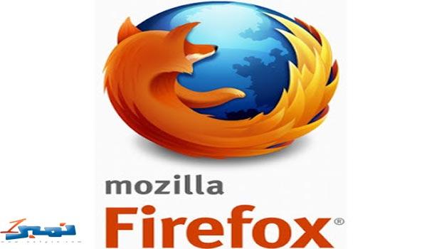 برنامج فاير فوكس 2016 اخر اصدار برنامج firefox للكمبيوتر