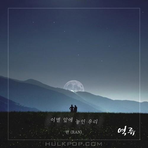 RAN – Backflow OST Part.8