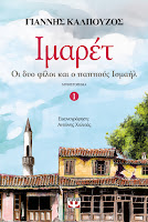 http://www.culture21century.gr/2015/12/1-book-review.html