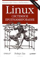 книга Роберта Лава «Linux. Системное программирование» (2-е издание)