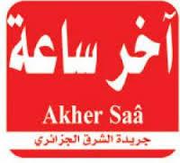 تحميل جريدة آخر ساعة Akher Saà pdf