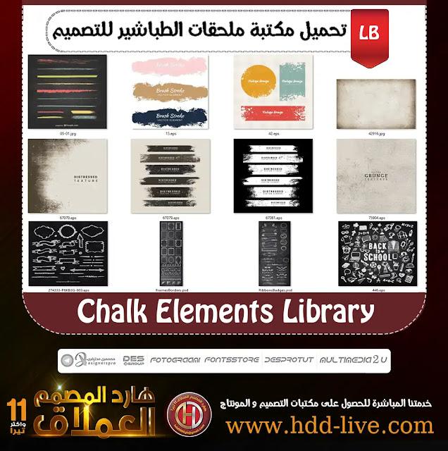 تحميل مكتبة ملحقات الطباشير للتصميم Chalk Elements