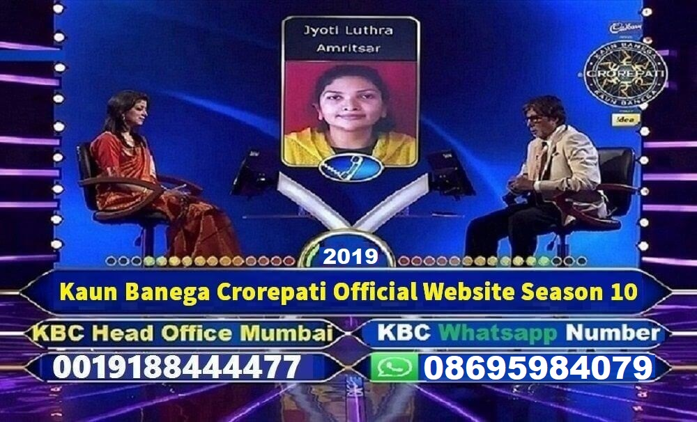 KBC Jio Lottery Winner 2019 | Jio Lucky Draw 2019