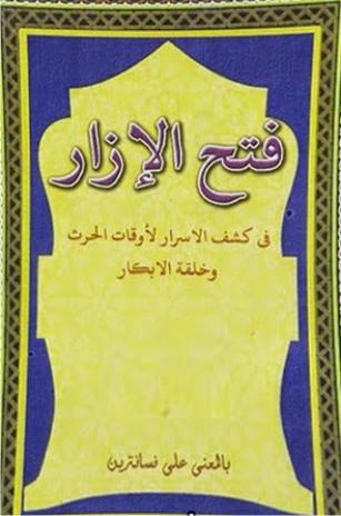 Download Terjemah Kitab I'anatut Thalibin Pdf. latest nuestra Premium Outdoor visits offers