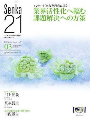 [Manga] Senka21 2017年03月号 Raw Download