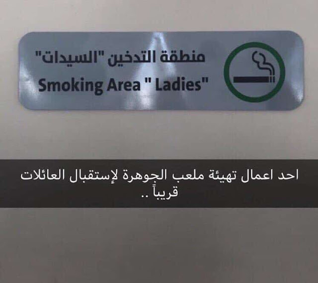 SMOKING AREA FOR LADIES IN SAUDI STADIUM