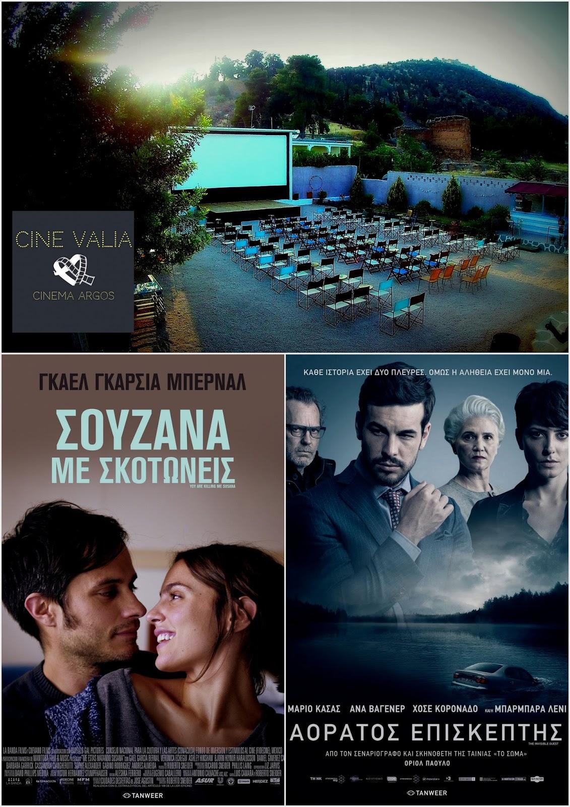 Άργος: Δύο διαμάντια του παγκόσμιου κινηματογράφου στο CINE VALIA