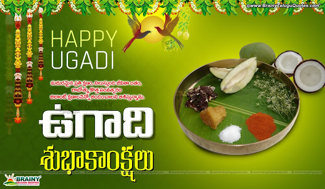 happy ugadi in telugu, telugu ugadi greetings, ugadi hd wallpapers with Quotes in telugu