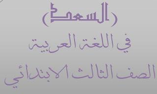 مذكرة لغة عربية للصف الثالث الابتدائى ترم ثانى 2019