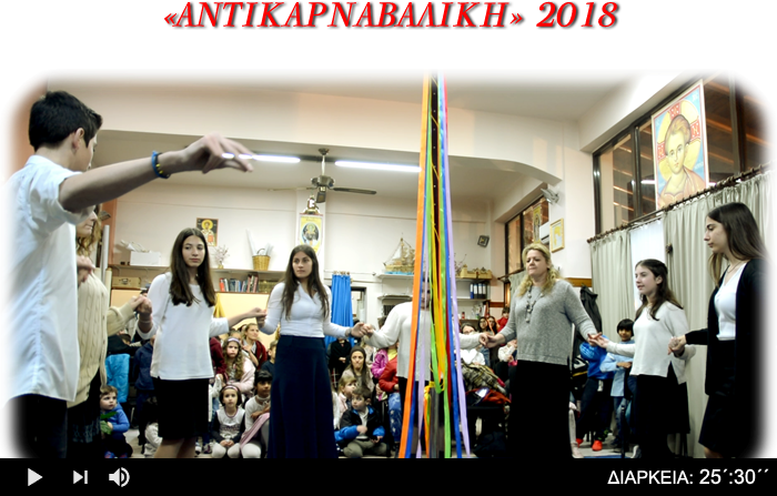 http://agioskyprianos.org/files/videos/antikarnabaliki2.mp4
