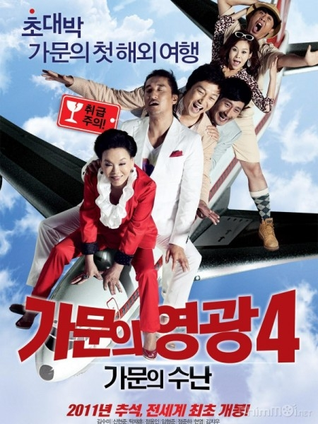 Cưới Nhầm Mafia 4 - Marrying Mafia 4 (2011)