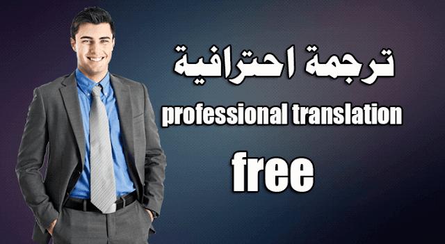 تعرف على افضل موقع للترجمة المجانية الاحترافية
