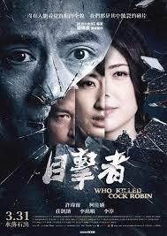 Nhân chứng - Who Killed Cock Robin (2017)