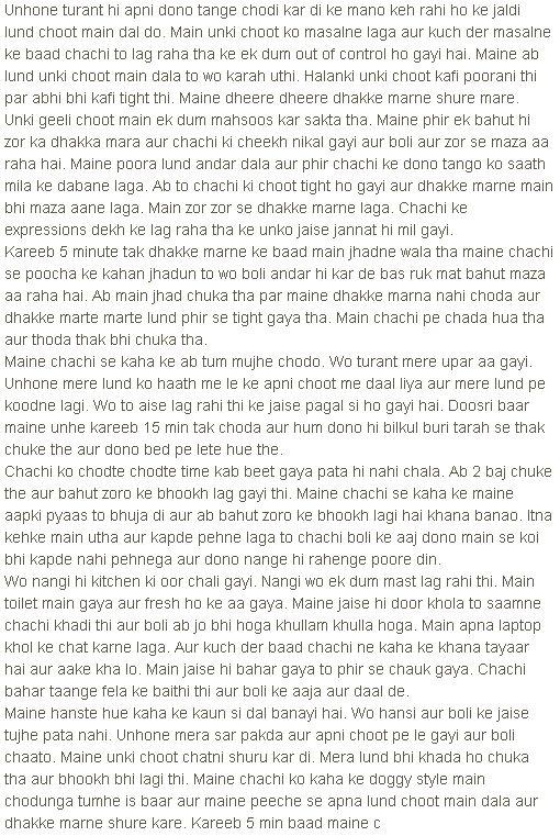 Chachi K Badan Ki Malish