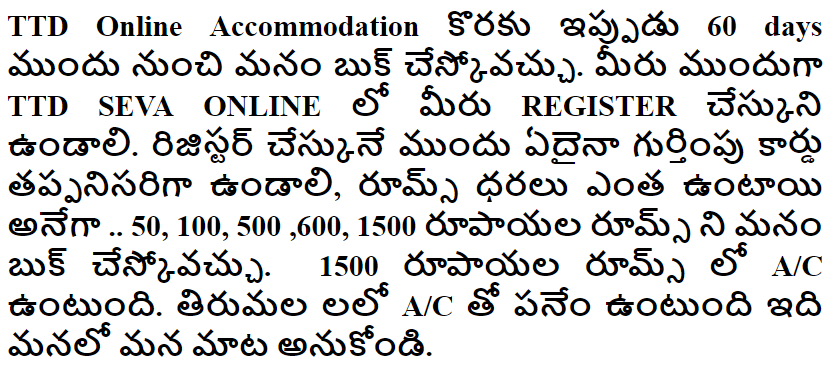 Tirumala Tour Guide | Hindu Temples Guide | Room Booking