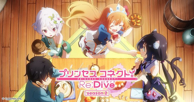 Princess Connect! Re:Dive Season 2