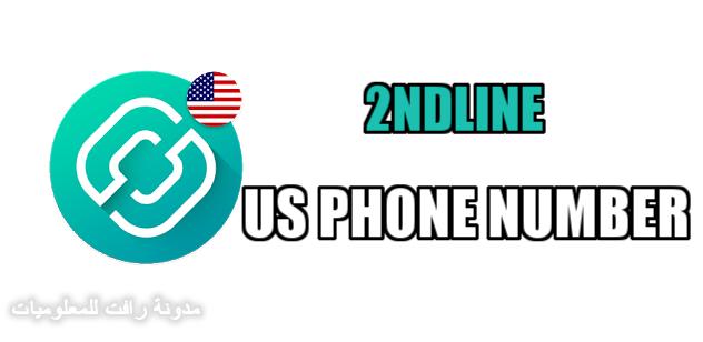 افضل طريقة للحصول على رقم امريكي حقيقي خاص بك مجانا باستعمال تطبيق 2ndline ، تحميل 2ndline  رقم امريكي مجاني ، رقم كندا مجاني ، تفعيل واتساب امريكي ، تفعيل واتساب باستعمال رقم امريكي
