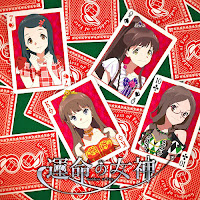 Unmei no Megami Team S ver. Lyrics
