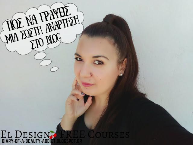 Πώς να γράψεις μια σωστή ανάρτηση στο blog ║El Design FREE Courses