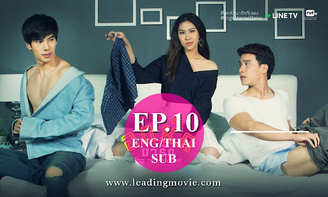 [Eng/Thai Sub] Together With Me The Series EP 10 | อกหักมารักกับผม Full HD
