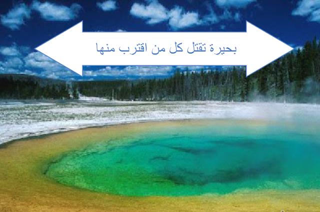 """""""سبحان الله """"بحيرة تقتل كل من اقترب منها"""