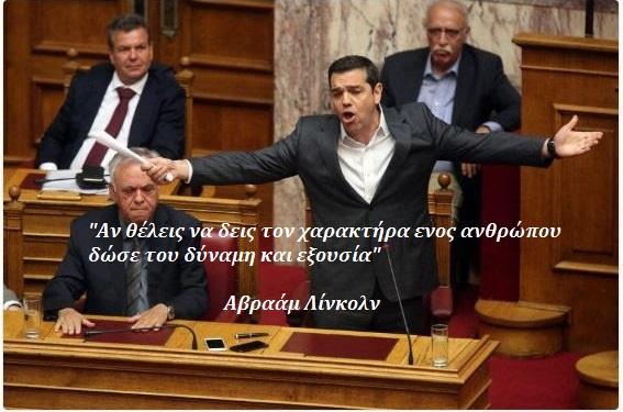 Περί αριστεροφροσύνης του ΣΥΡΙΖΑ