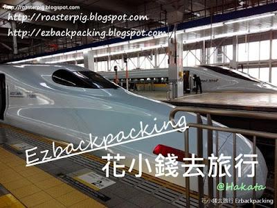 九州新幹線: 博多去唐戶市場交通