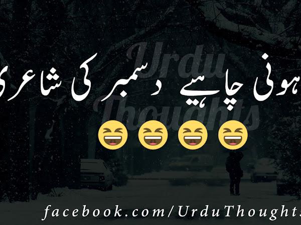 Aisi Honi Chahye December Ki Poetry - Urdu Funny Poetry