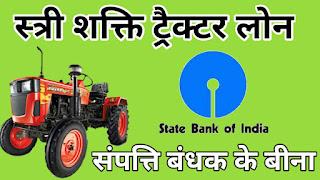 Stree Shakti Tractor Loan (SSTL)