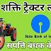 """""""स्त्री शक्ति ट्रैक्टर लोन"""" Stree Shakti Tractor Loan (SSTL)"""