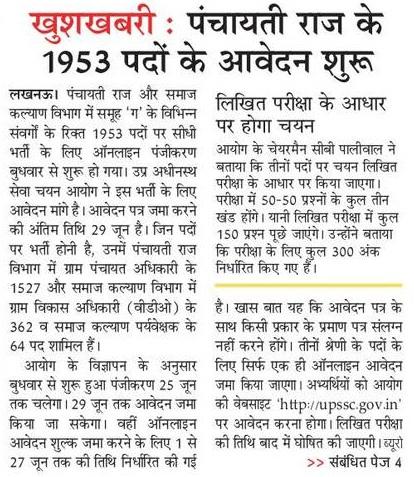 UP VDO Recruitment 2018 1953 Gram Panchayat Adhikari ...