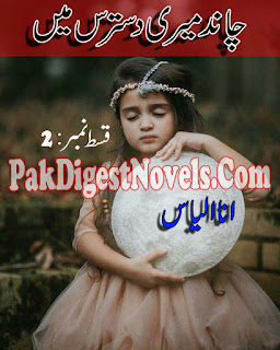 Chand Meri Dastaras Mein Episode 2 Complete Novel By Ana Ilyas Pdf Free Download