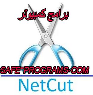 تحميل برنامج نت كت للكمبيوتر 2018 Netcut