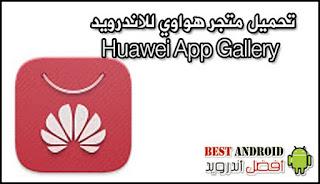 تحميل متجر هواوي للاندرويد Huawei App Gallery