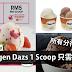 Haagen Dazs冰淇淋1 Scoop 只需要 RM1!快点Jio朋友吃吧!
