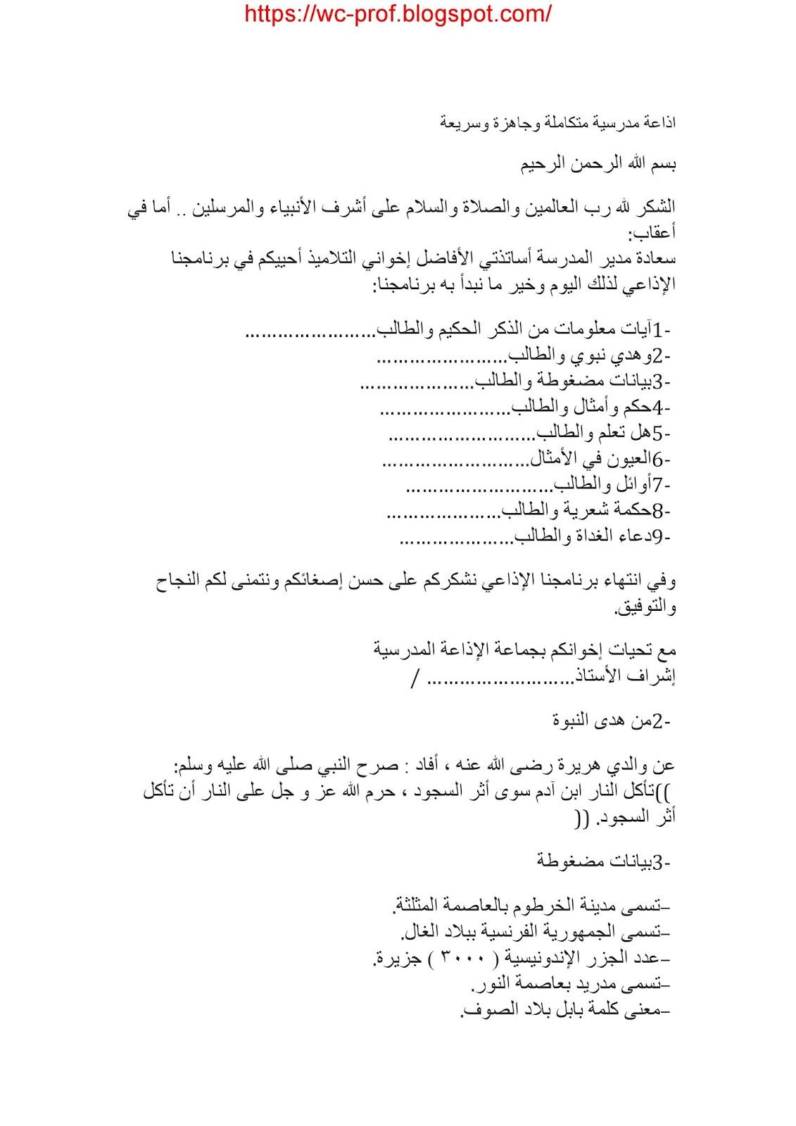 مقدمة اذاعة مدرسية باللغة الانجليزية للصف الثانى الاعدادى