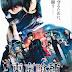 """SELECTA VISIÓN REVELA EL TRAILER DEL LIVE-ACTION """"TOKYO GHOUL"""""""