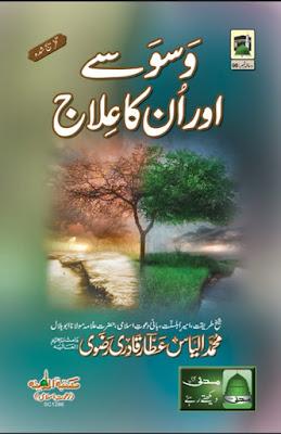 Download: Waswasy Aur Unka Ilaj pdf in Urdu by Ilyas Attar Qadri