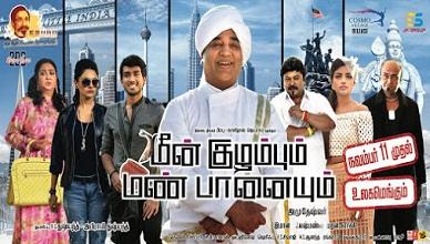 Meen Kuzhambum Mann Paanaiyum Movie Online