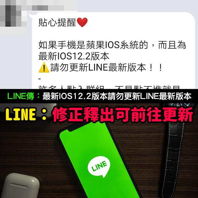 iphone ios 12.2 line 點不進就是閃退 更新