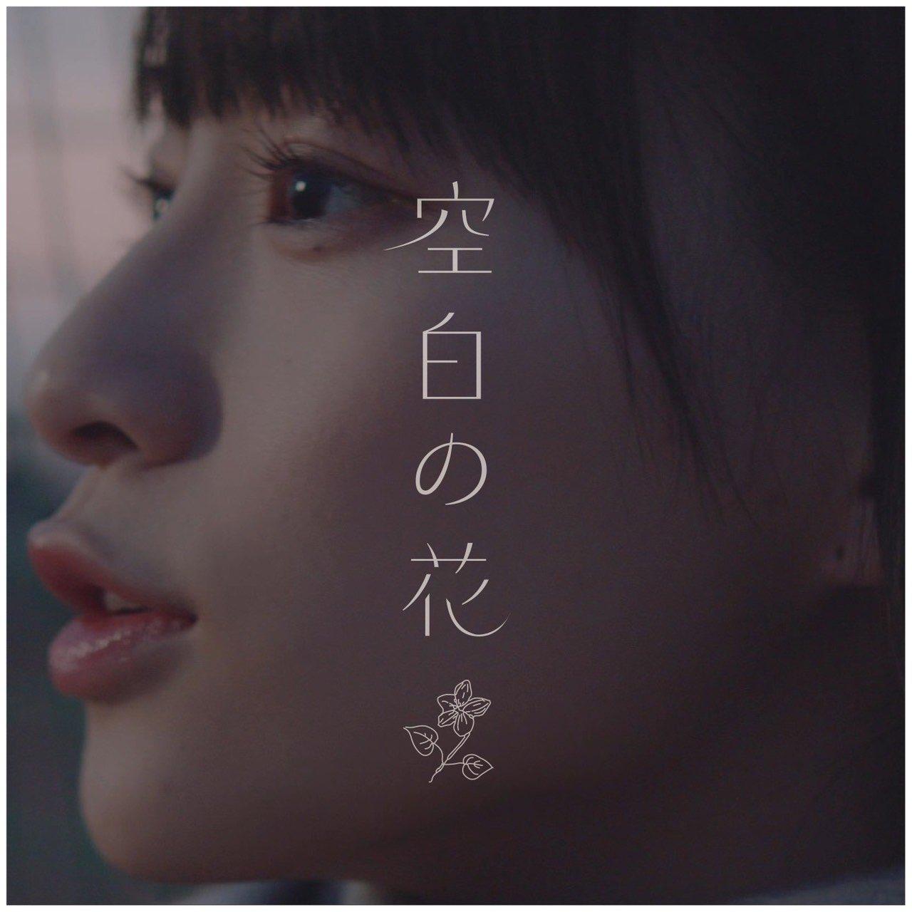≠ME - 空白の花 [2020.07.08+MP3+RAR]