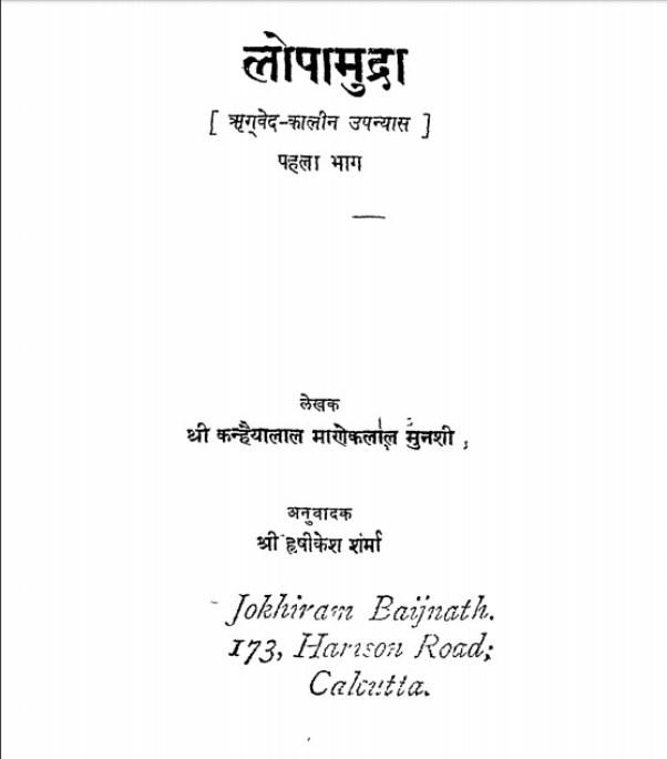 lopamudra-kanaiyalal-maneklal-munshi-लोपामुद्रा-कन्हैयालाल-माणिकलाल-मुंशी