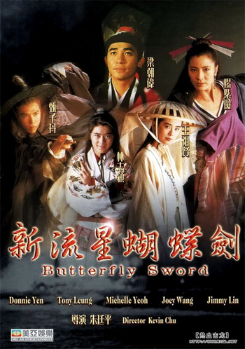 Butterfly Sword (1993) กระบี่ผีเสื้อบารมีสะท้านภพ