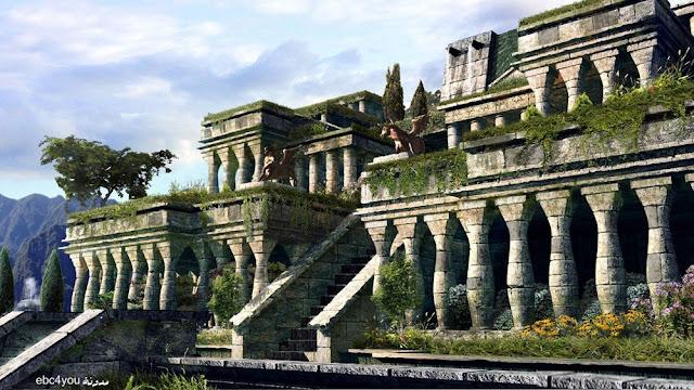 حدائق بابل المعلّقة