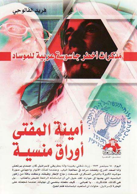 أخطر جاسوسة عربية للموساد .. الأردنية أمينة المفتي